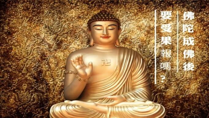 佛陀成佛後要受果報嗎