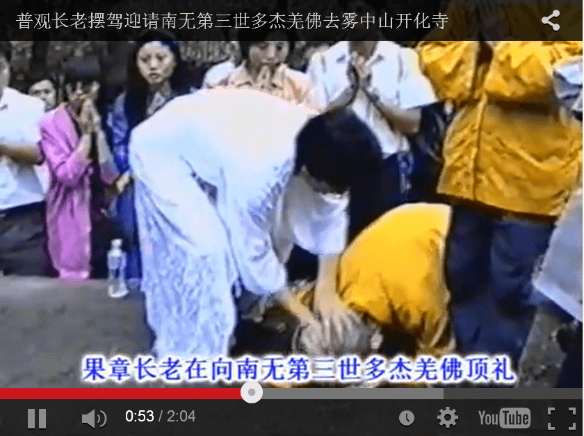 錄像:峨眉山金頂第十三代祖師普觀長老擺駕撞鐘擊鼓迎接他的恩師南無第三世多杰羌佛到佛教南傳中國第一站霧中山開化寺