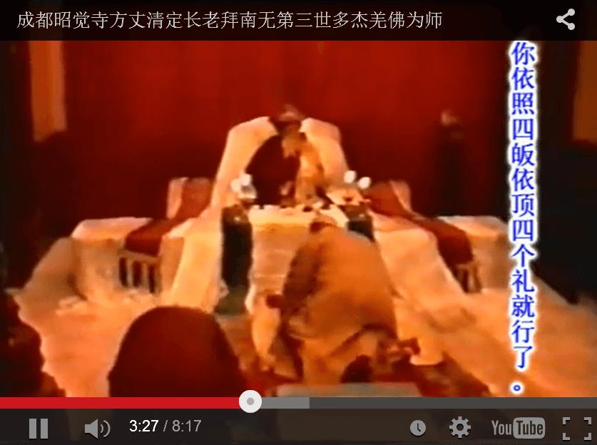 錄像:成都昭覺寺方丈清定長老拜南無第三世多杰羌佛為師