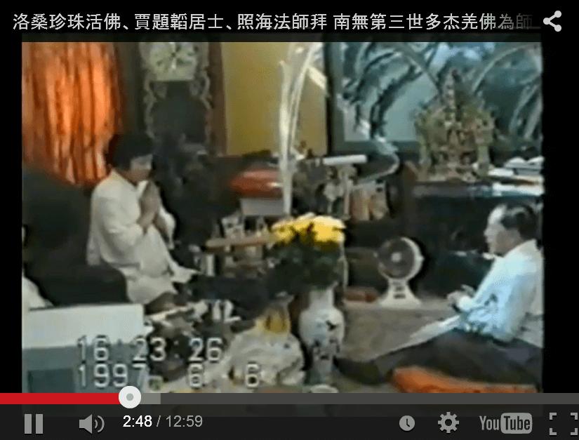 錄像:洛桑珍珠活佛、賈題韜居士、照海法師拜南無第三世多杰羌佛為師