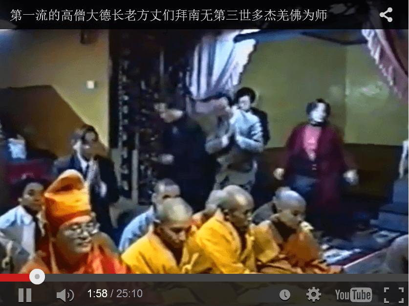 錄像:第一流的高僧大德、長老方丈們拜南無第三世多杰羌佛為師