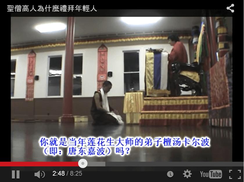 錄像:聖僧高人為什麼禮拜年輕人?