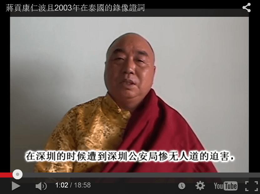 錄像:蔣貢康仁波且2003年在泰國的錄像證詞