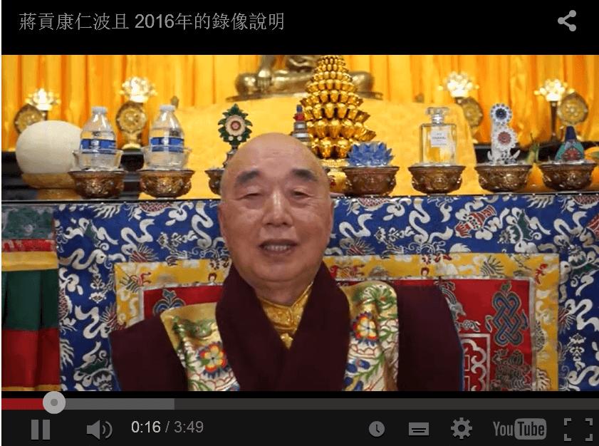 錄像:蔣貢康仁波且2016年的錄像說明