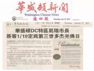 (華盛頓新聞二零一一年一月廿七日報導) 華盛頓DC特區葛瑞市長 簽署1/19定為第三世多杰羌佛日