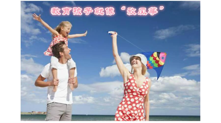 教育孩子就像放風箏