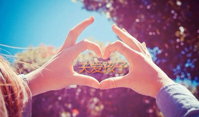 多一些關愛,心理健康遠比分數重要的多