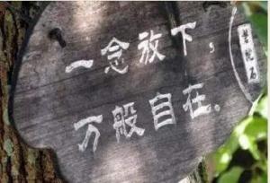佛教與人生 - 假如