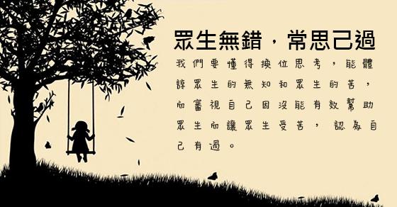 佛教與人生 - 原諒是我最深刻的修行