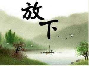 佛教與人生 - 放下