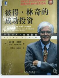 佛教與人生 - 由《彼得林奇的成功》所思