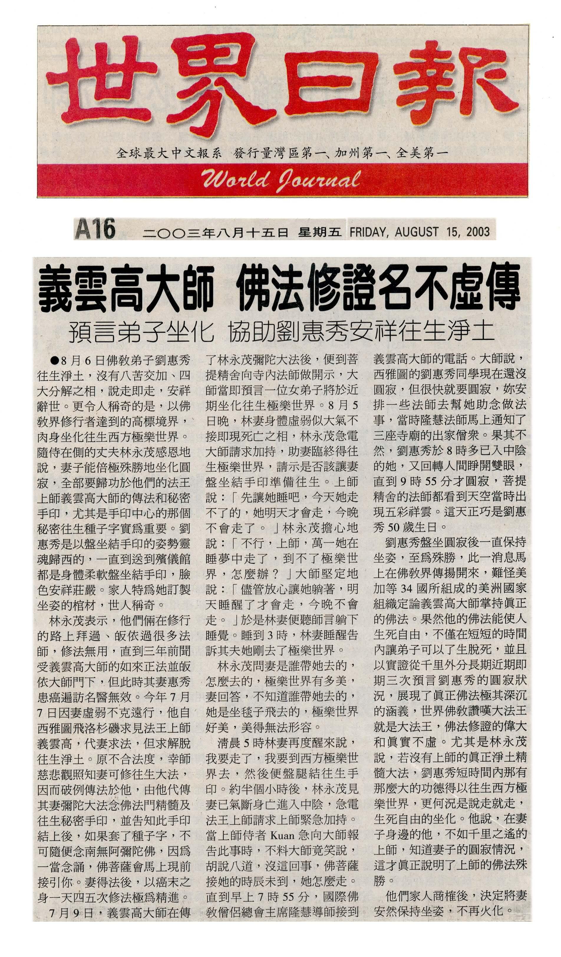 義雲高 2003-08-15 世界日報