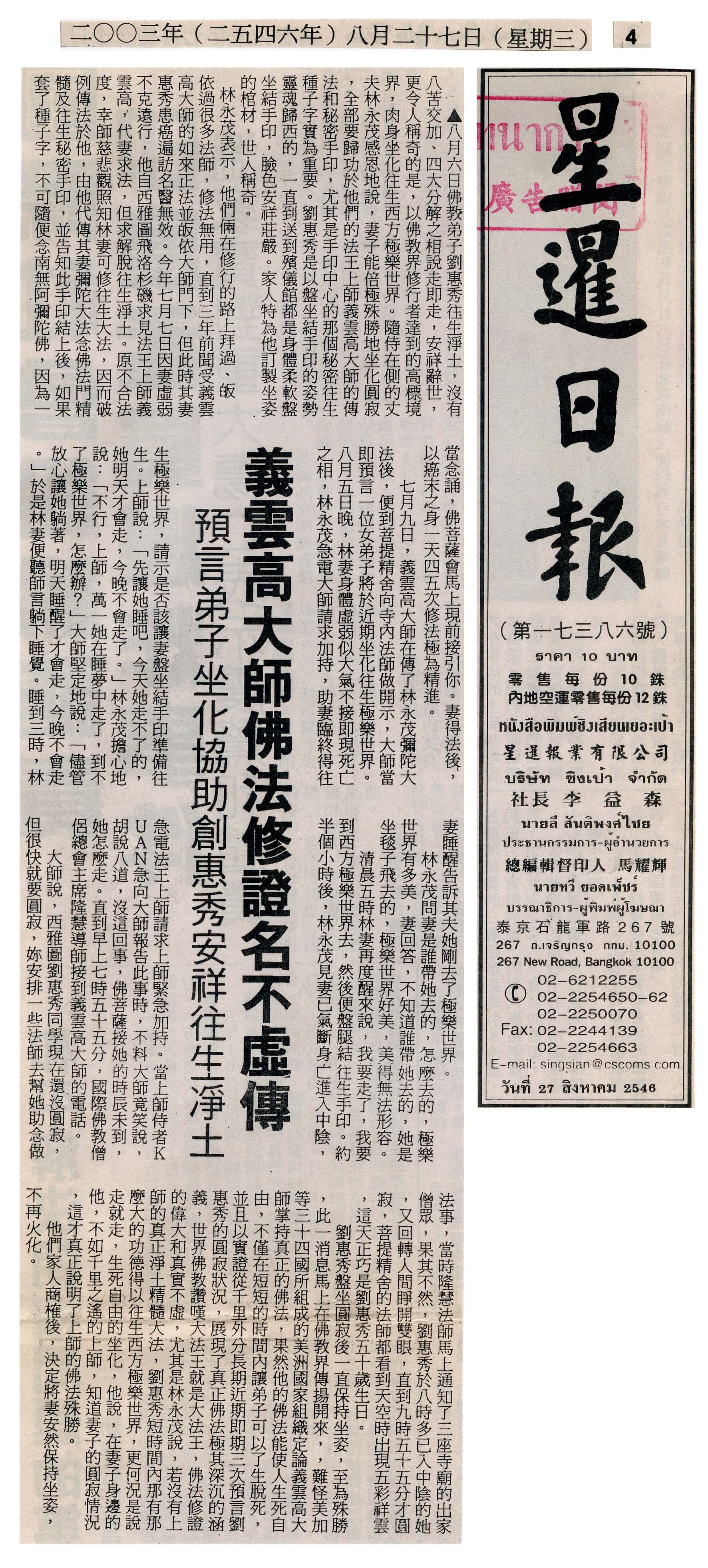 義雲高 2003-08-27 星暹日報