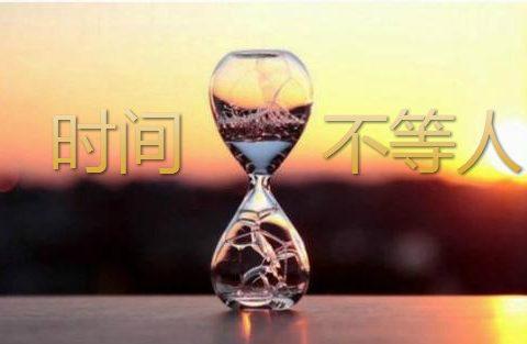 佛教與人生 - 時間不等人