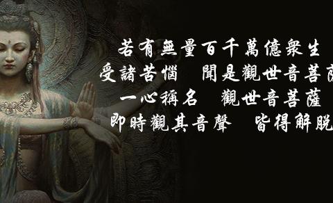 佛教與人生 - 你見證過佛法嗎(五) –無量加持