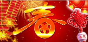 佛教與人生 - 我的新年祝福